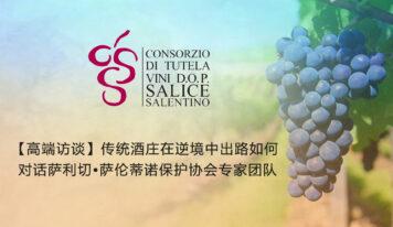Intervista al Consorzio di Tutela Vini D.O.P Salice Salentino