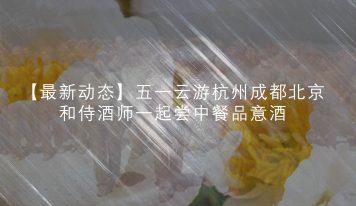 Gemellaggio tra cibo cinese e vino italiano: i suggerimenti del sommelier